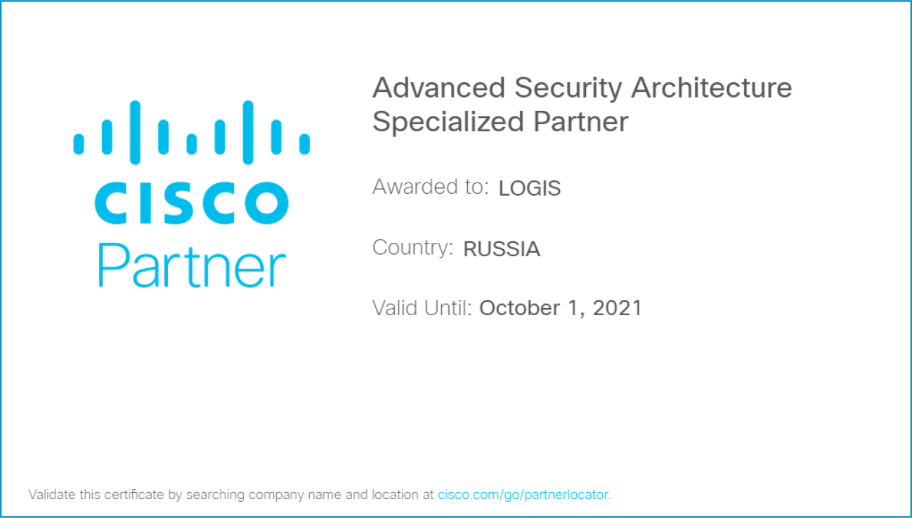 НТЦ ЛОГИС - Cisco Advanced Security Architecture Specialized Partner